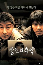 Memories of Murder –  Amintiri despre crime (2003)