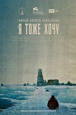 Ya tozhe khochu – Și eu (2012)