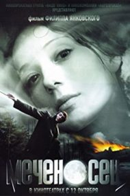 The Sword Bearer – Mechenosets (2006)