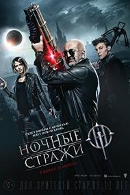 Guardians of the Night – Gărzi de noapte (2016)
