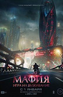 Mafia: The Game of Survival (2016)