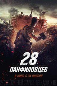 Panfilov's 28 (2016)