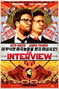 The Interview – Interviul (2014)