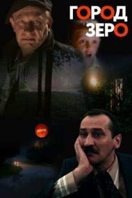 Gorod Zero – Orașul zero (1988)