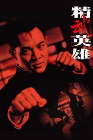 Fist of Legend – Pumnul răzbunării (1994)