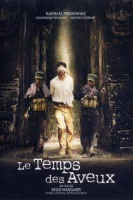 The Gate – Vremea spovedaniei (2014)