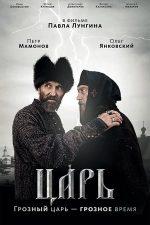 Tsar – Țarul (2009)