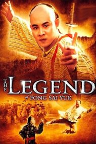 The Legend – Legenda (1993)