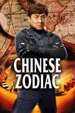 Chinese Zodiac – Zodiacul Chinezesc (2012)