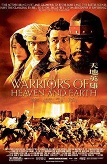 Warriors of Heaven and Earth – Războinicii cerului și ai pământului (2003)