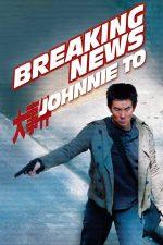 Breaking News – Misiune în direct (2004)
