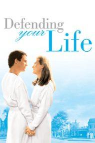 Defending Your Life – Orașul Judecății de Apoi (1991)