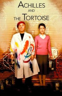 Achilles and the Tortoise – Ahile și broasca țestoasă (2008)