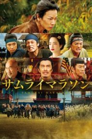 Samurai Marathon 1855 (2019)