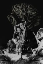 The Story of the Last Chrysanthemum (1939)