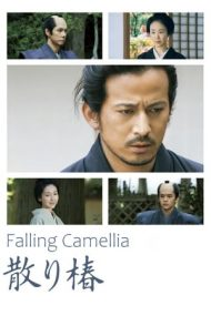 Samurai's Promise (2018)