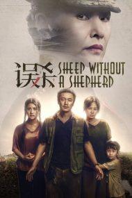 Sheep Without a Shepherd (2019)