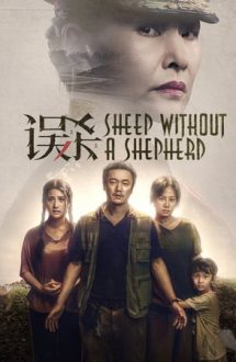 Sheep Without a Shepherd (2019)