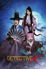 Detective K: Secret of the Living Dead (2018)