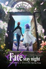 Gekijouban Fate/Stay Night: Heaven's Feel – 3. Spring Song (2020)