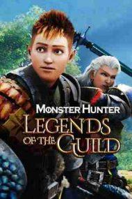 Monster Hunter: Legends of the Guild – Monster Hunter: Legendele breslei vânătorilor (2021)