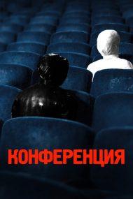 Conference – Conferința (2020)