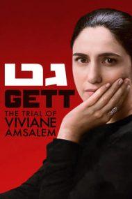 Gett – Divorțul lui Viviane Amsalem (2014)