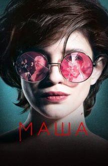 Masha – Mașa (2020)