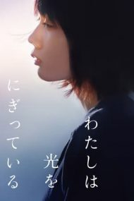 Mio on the Shore (2019)